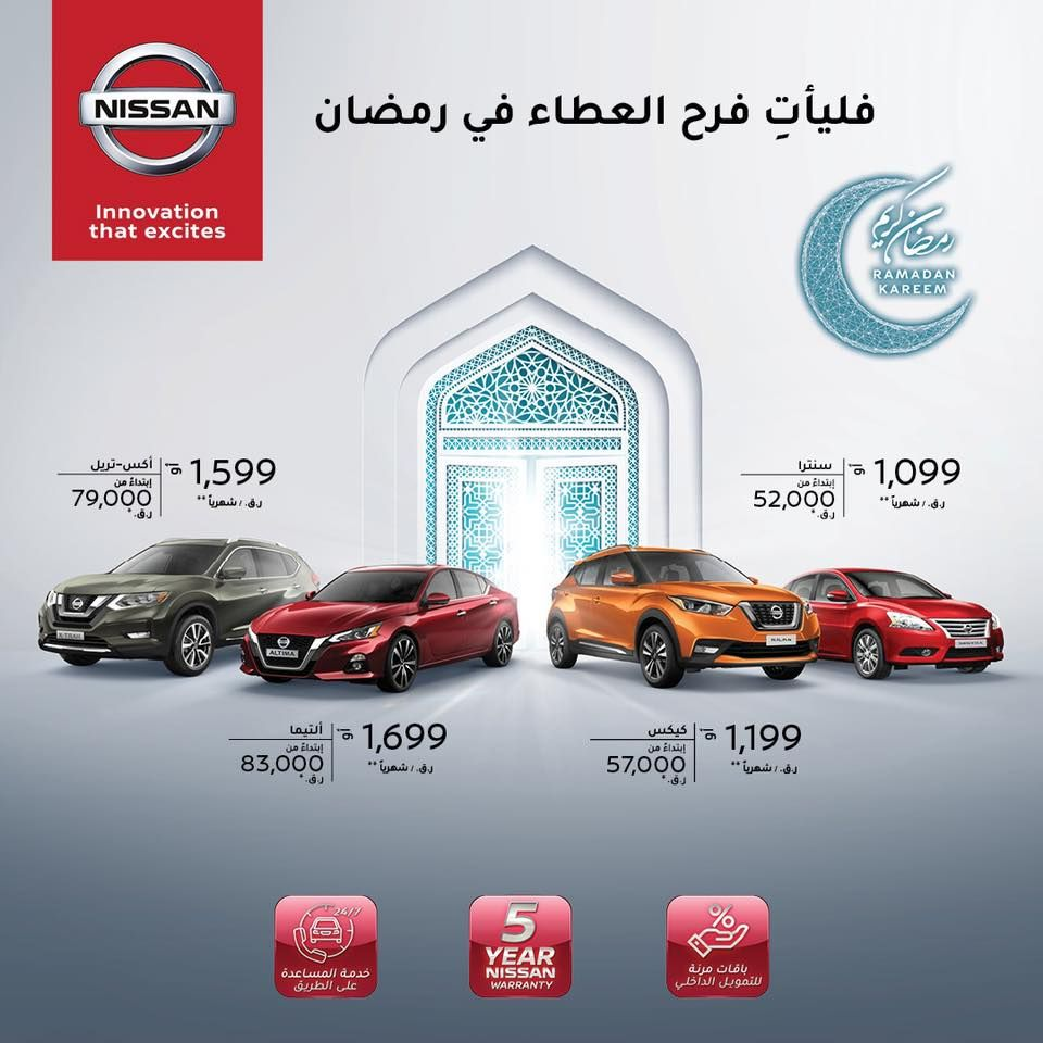 Nissan Qatar Offers 2020