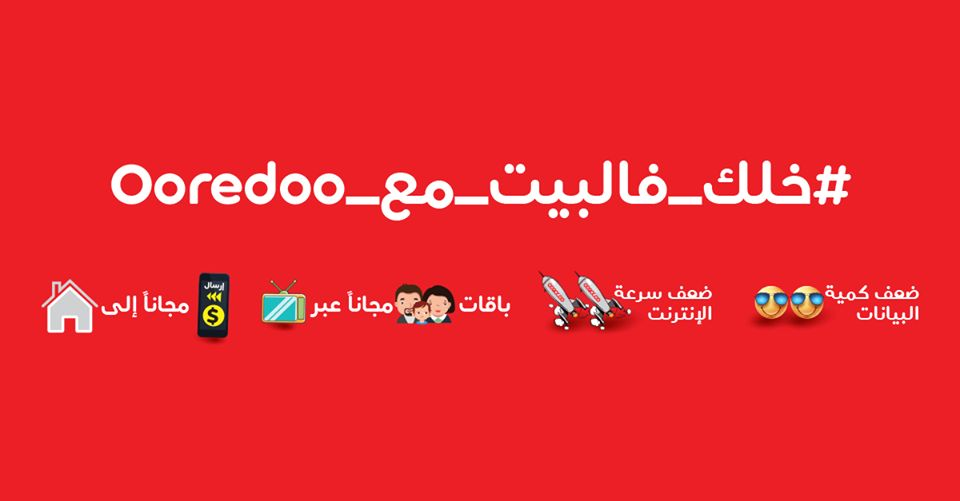 Ooredoo Qatar Offers  2020