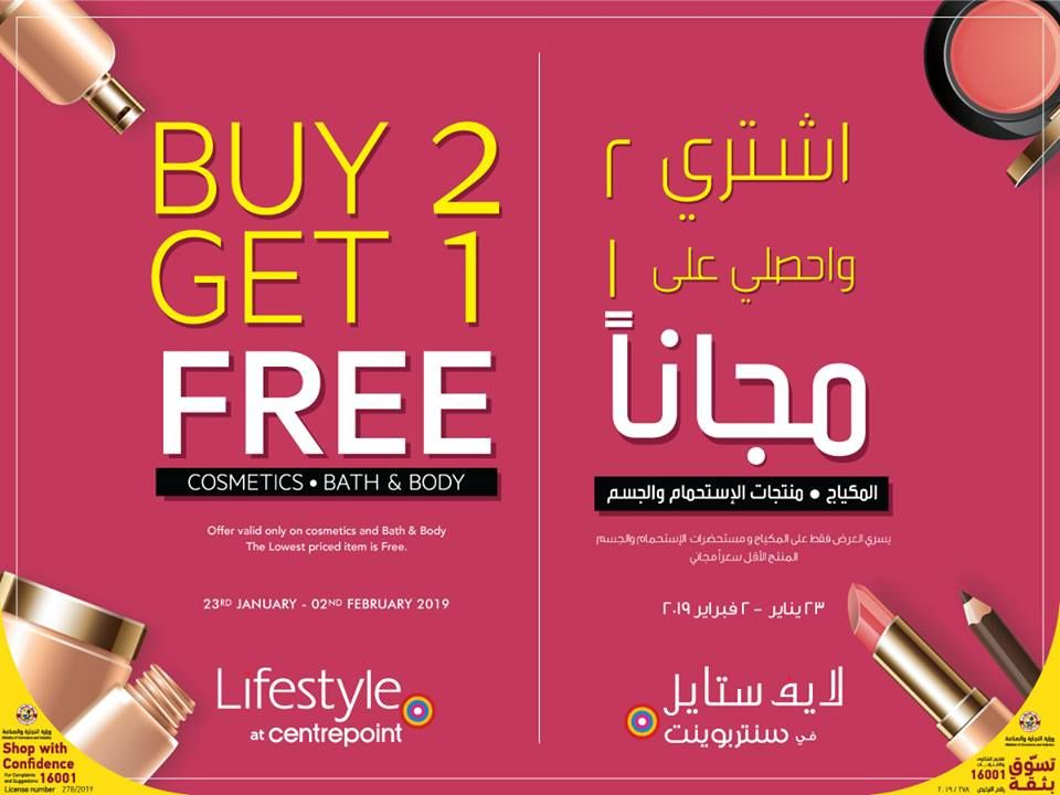 Lifestyle Qatar Offers