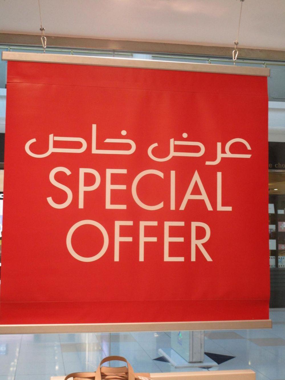 عرض خاص من ناين وست قطر
