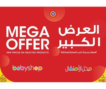 BabyShop Qatar offers 2021