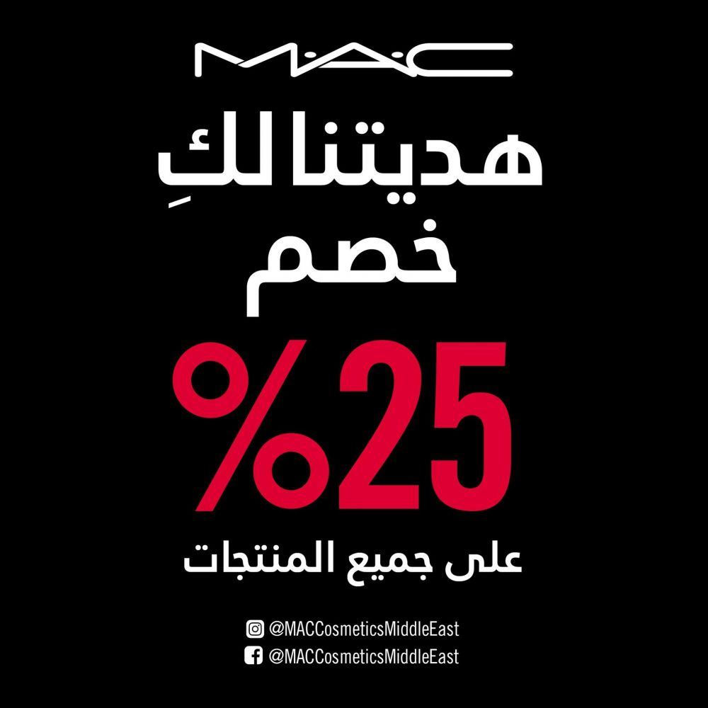 Sale Up To  25% Off - MAC Qatar
