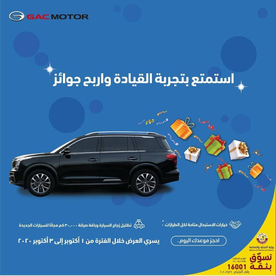 GAC Motor Qatar Offers  2020