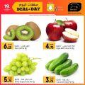 Masskar Qatar Haypermarket Offers 2020