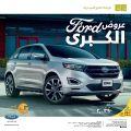Great Ford Deals Qatar