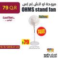 OHMS stand fan