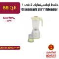 Olsenmark 2in1 1 blender