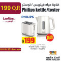 Philips kettle/toster