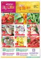 Al Rwabi Group Offers /  super market