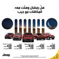 United Cars  Almana Offers Qatar