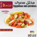 مخلل مصرى 1 كجم