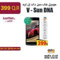 V - Sun DNA
