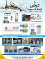 Offers Techno Blue Qatar