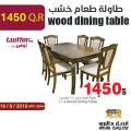 طاولة طعام خشب / 6كراسى
