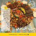 El Dokan Restaurant Qatar offers 2021