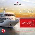 Cruise in the Arabian Gulf