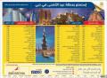 Offers EID - Regency Travel & Tours