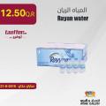 rayan water