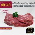 egyptian beef boneless / kg