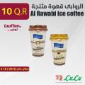 الروابى قهوة مثلجة منوعة 230مل×2حبة