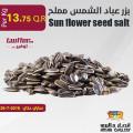 Sun flower seed salt 1kg