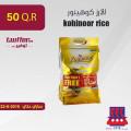 لأرز كوهينور