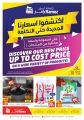 aswaq ramez Qatar Offers  2019