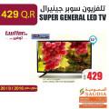 SUPER GENERAL LED TV 32 HD