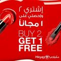 BUY  TWO GET ONE FREE -  Mikyajy Qatar