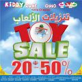Toy Sale from 20 to 50%