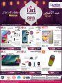 عروض جمبو للإلكترونيات -  قطر
