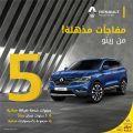 عروض رينو للسيارات قطر