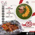 El Akeel Restaurant Qatar offers 2021
