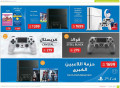 Offers Jarir - Electronic