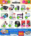 Electronics Offers 10,20,30 QR Only
