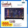 Zarabi Qatar Offers  2020
