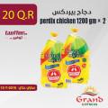 perdix chicken 1200 gm × 2