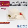 Cheese feta - Egypt