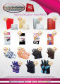 عروض ملابس -  أسواق رامز قطر