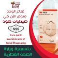 Kulud Chain of Pharmacies Offers 2020