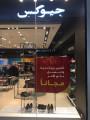 Offers Geox Qatar