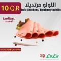 اللولو مرتديلا دجاج / بقر منوع 500 غرام