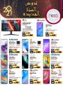 Jumbo Electronics  Qatar Offers  2020