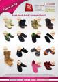 Offers Clothing - Aswaq Ramez qatar