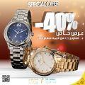 عرض خاص إسترجع ٤٠٪ من قيمة مشترياتك
