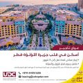 United Development Company for Residential Real Estate offers Qatar 2021