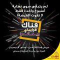 عروض فناك قطر 2020