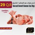 لحم بقرى مع العظم / للكيلو