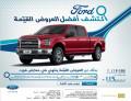 Offers Almana Motors Company