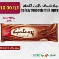 galaxy smooth milk 3pcs
